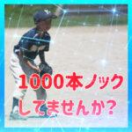 10001本ノック