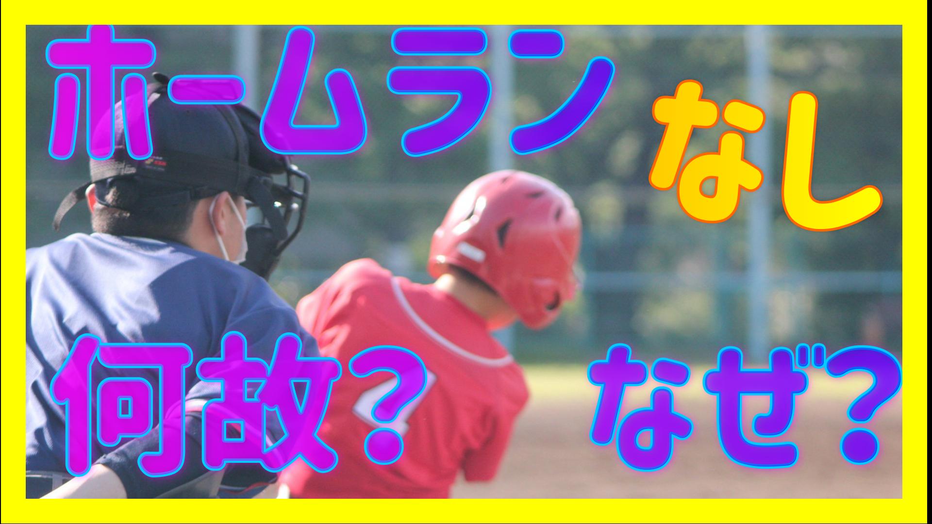 野球ルール