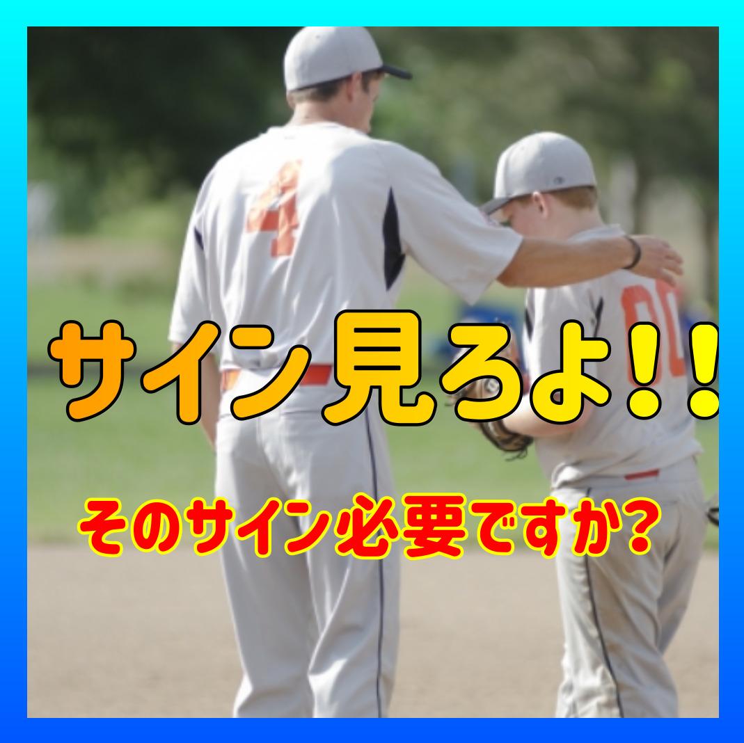 野球サイン